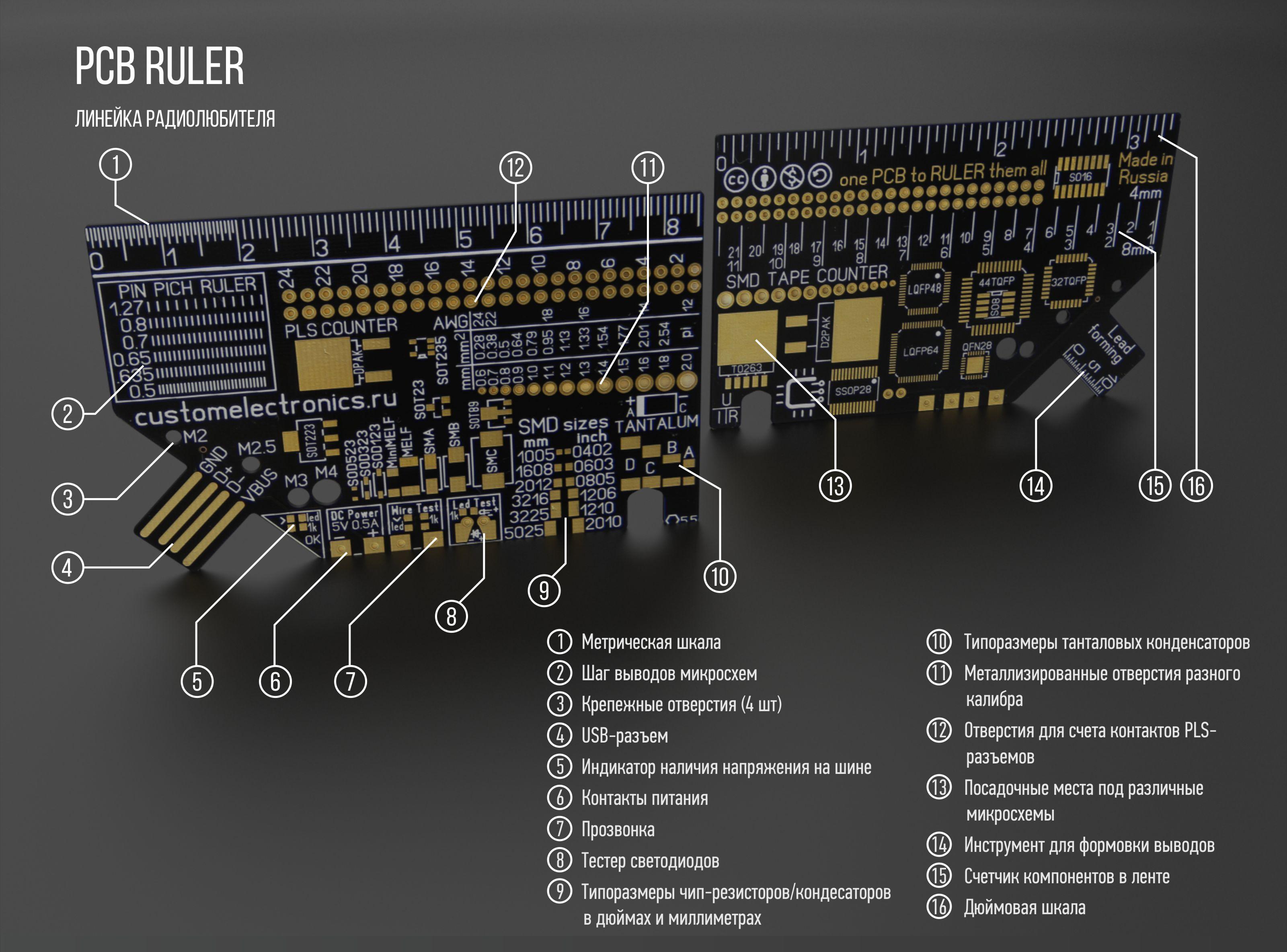 PCB Ruler. Линейка радиолюбителя